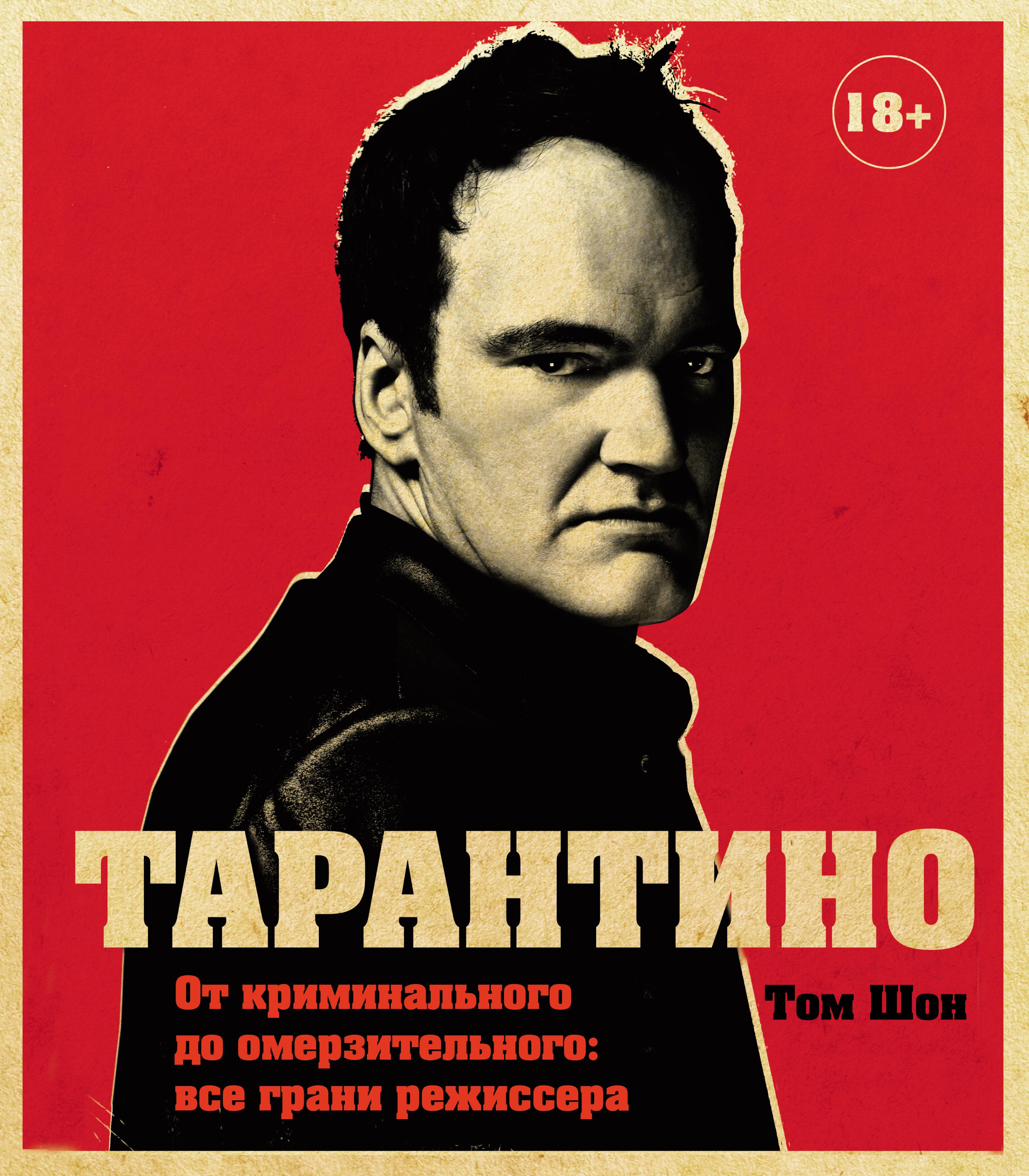 Обложка книги Тарантино. От криминального до омерзительного: все грани режиссера