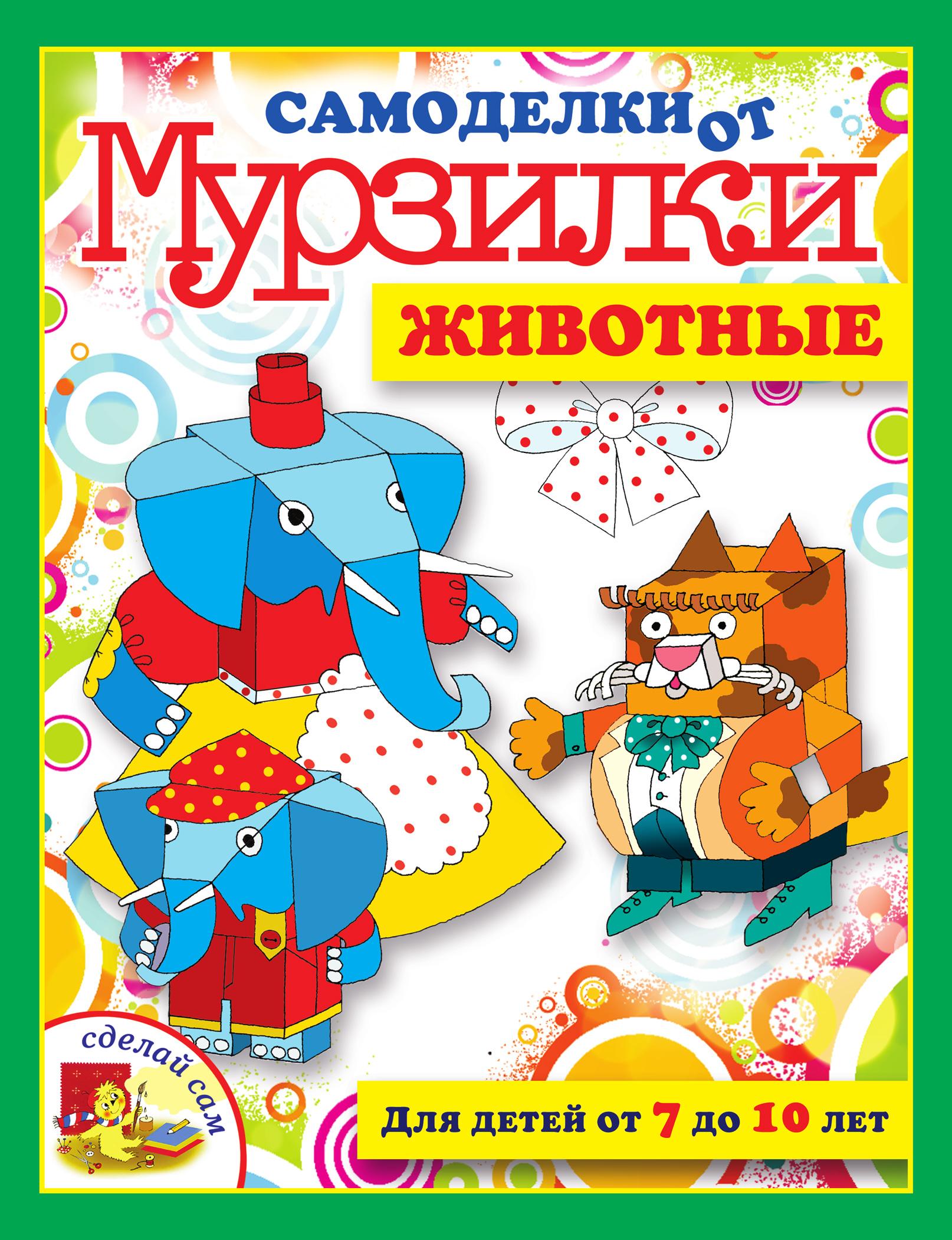 Мария Коваленко Животные