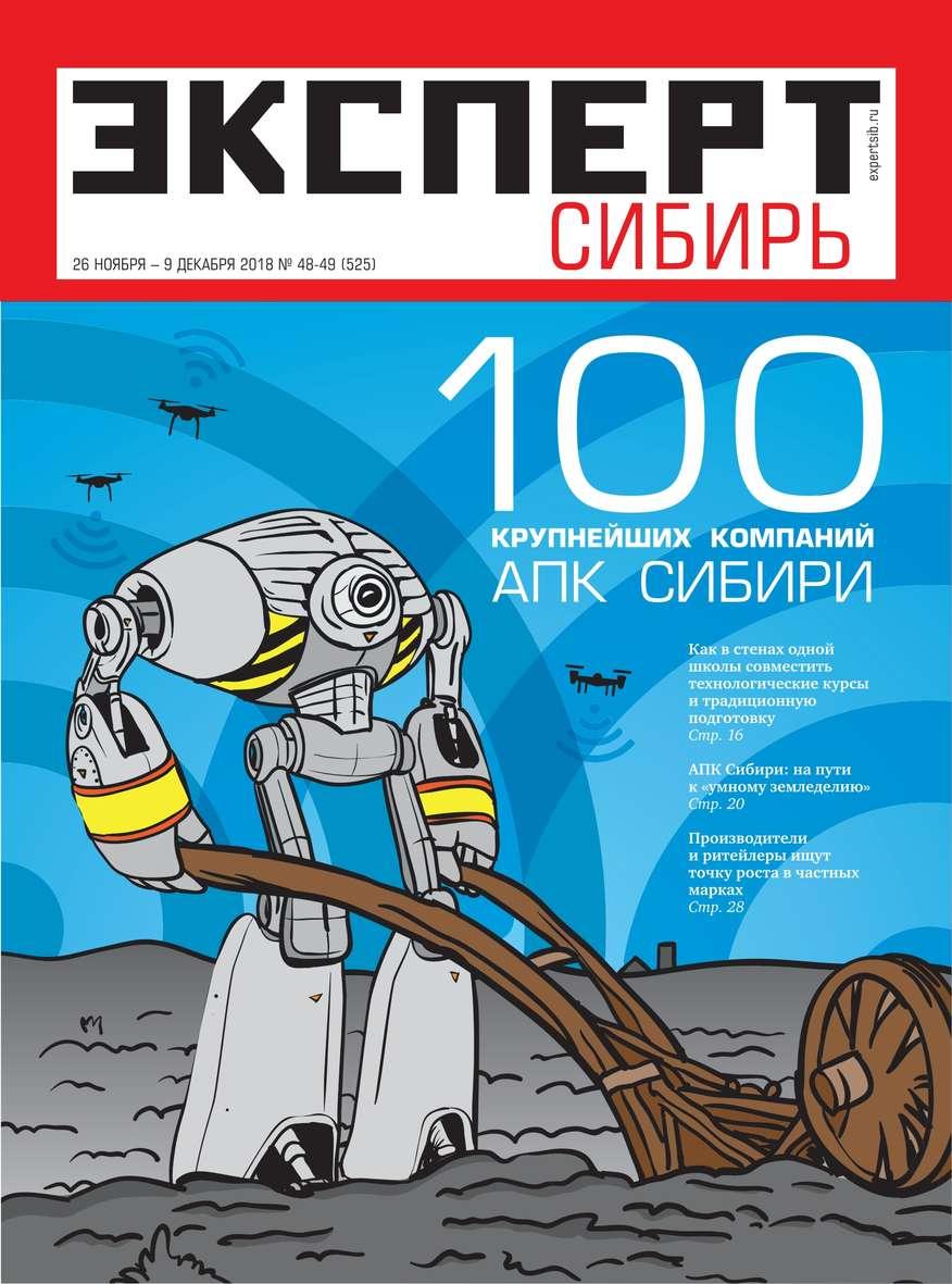 Эксперт Сибирь 48-49-2018