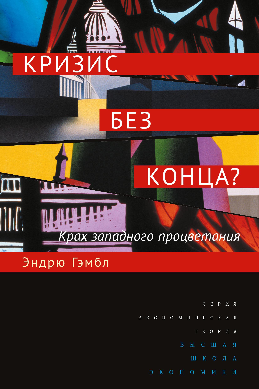 Обложка книги. Автор - Эндрю Гэмбл