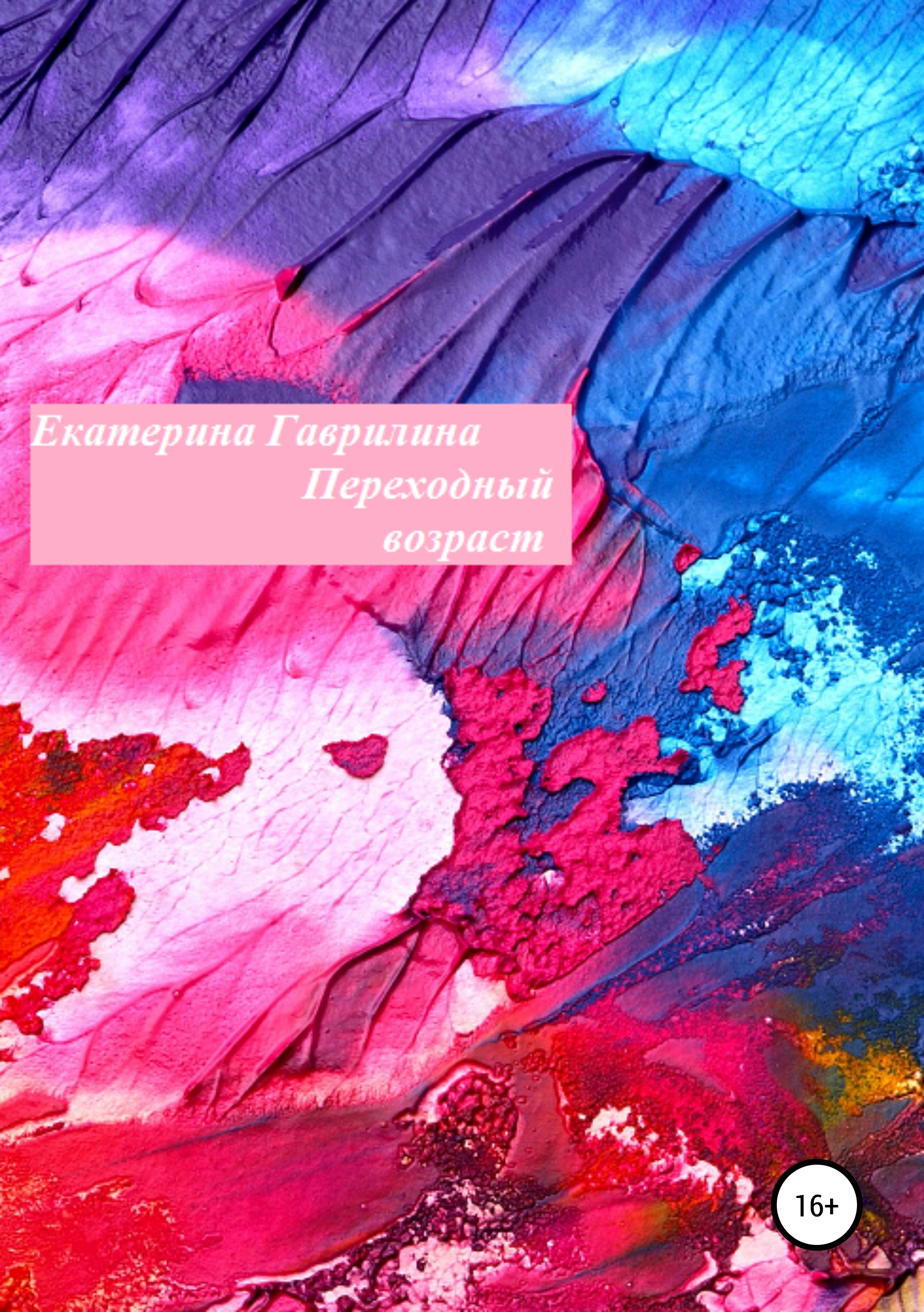 Екатерина Александровна Гаврилина Переходный возраст инна кабыш переходный возраст