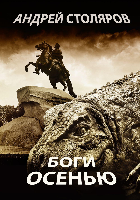 цены Андрей Столяров Боги осенью