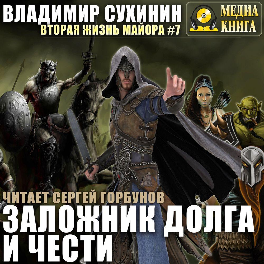 Владимир Сухинин Заложник долга и чести