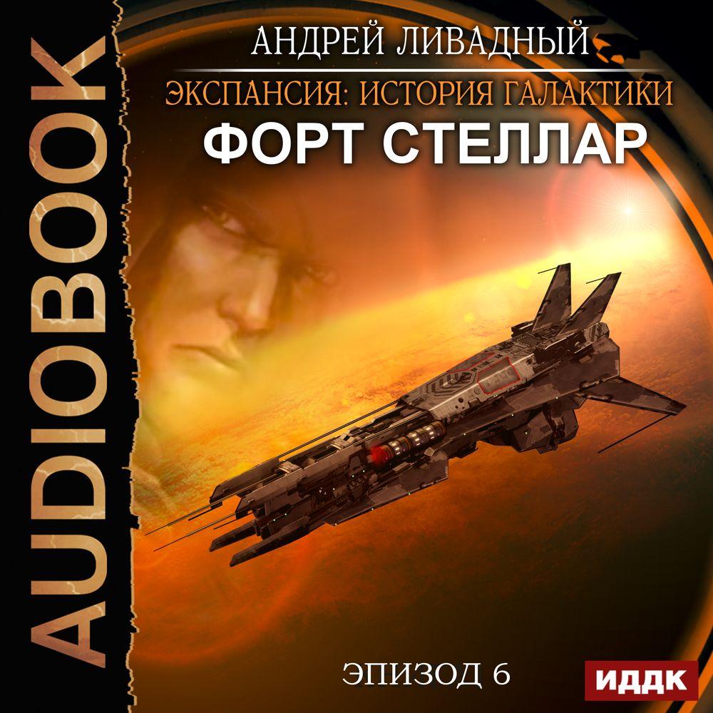 Андрей Ливадный Форт Стеллар андрей ливадный возвращение богов