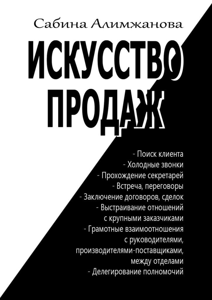 Сабина Алимжанова Искусство продаж искусство консруктивного диалога эффективные межличностные коммуникации однодневный семинар