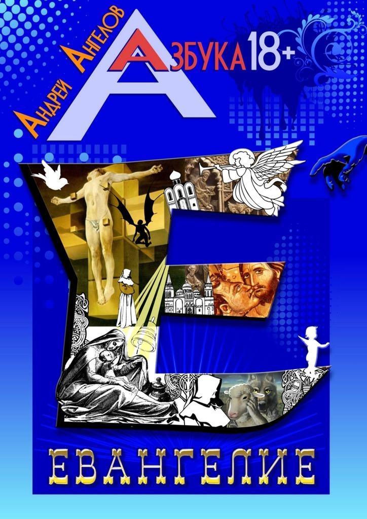 Андрей Ангелов Евангелие кобрин к книга перемещений пост нон фикшн