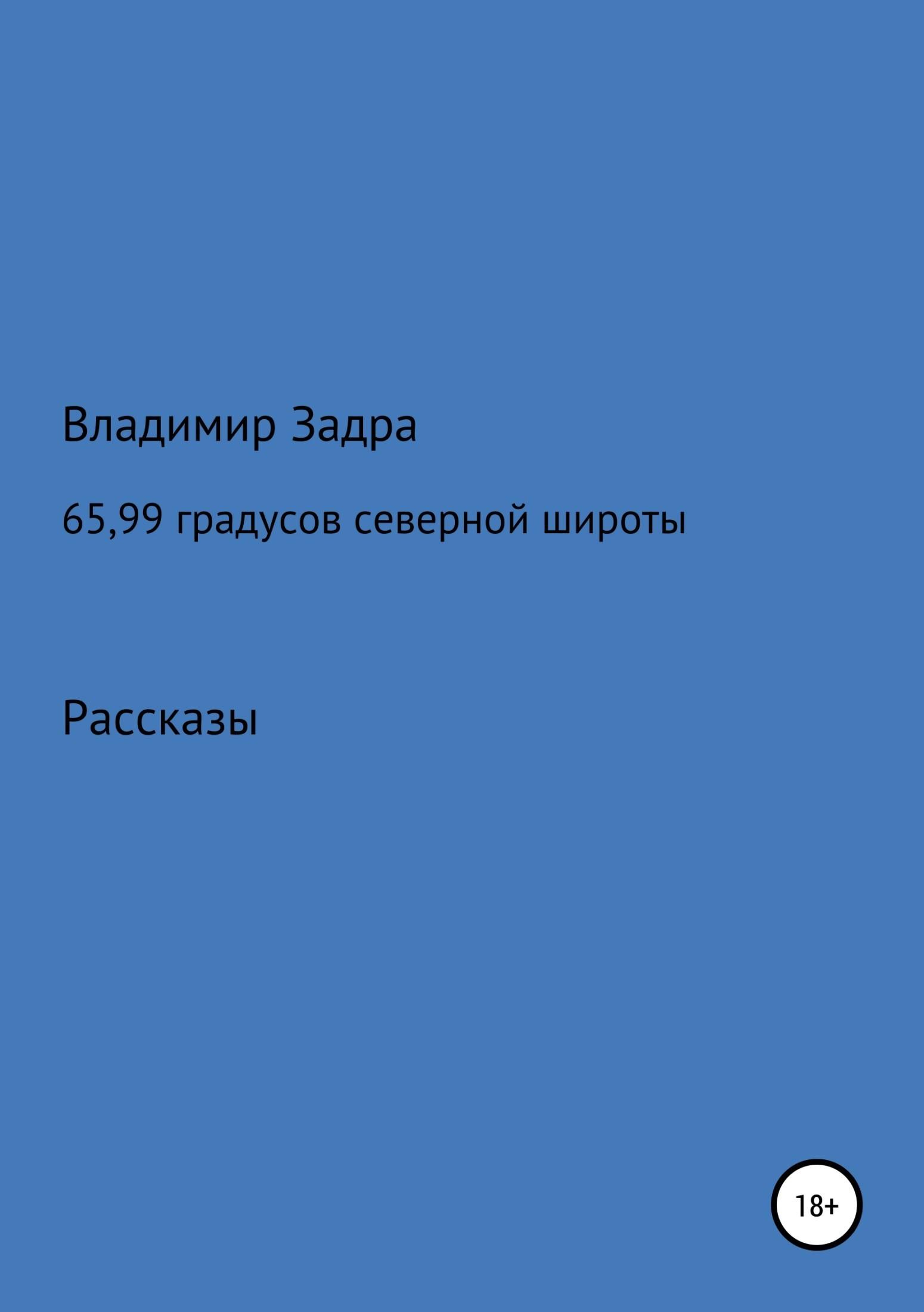 цена Владимир Задра 65,99 градусов северной широты. Сборник рассказов