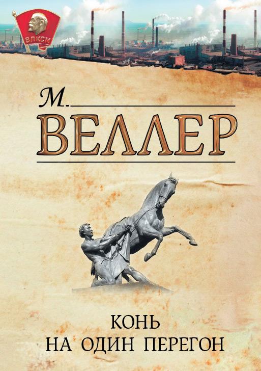 Михаил Веллер Конь на один перегон (сборник)