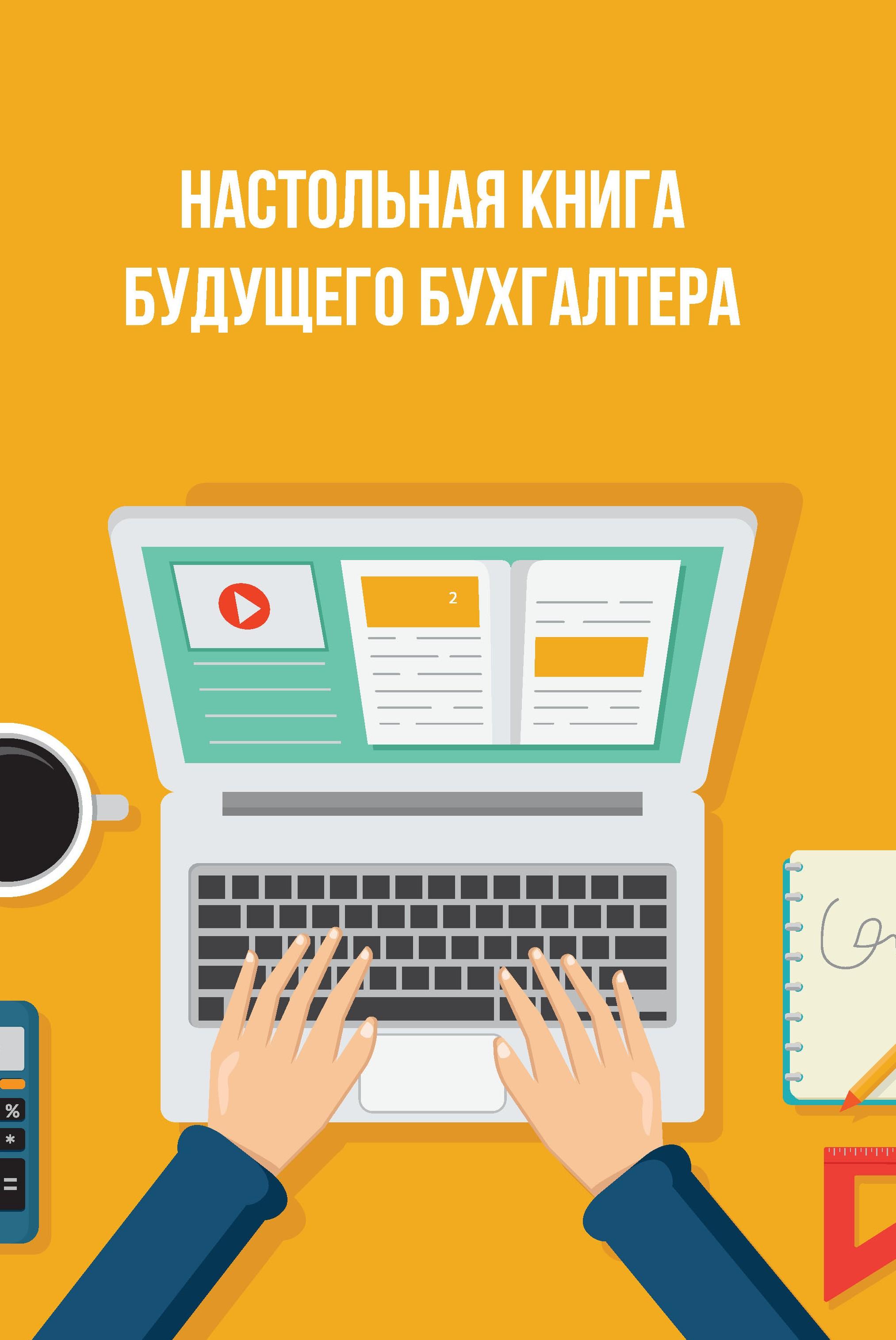 Настольная книга будущего бухгалтера