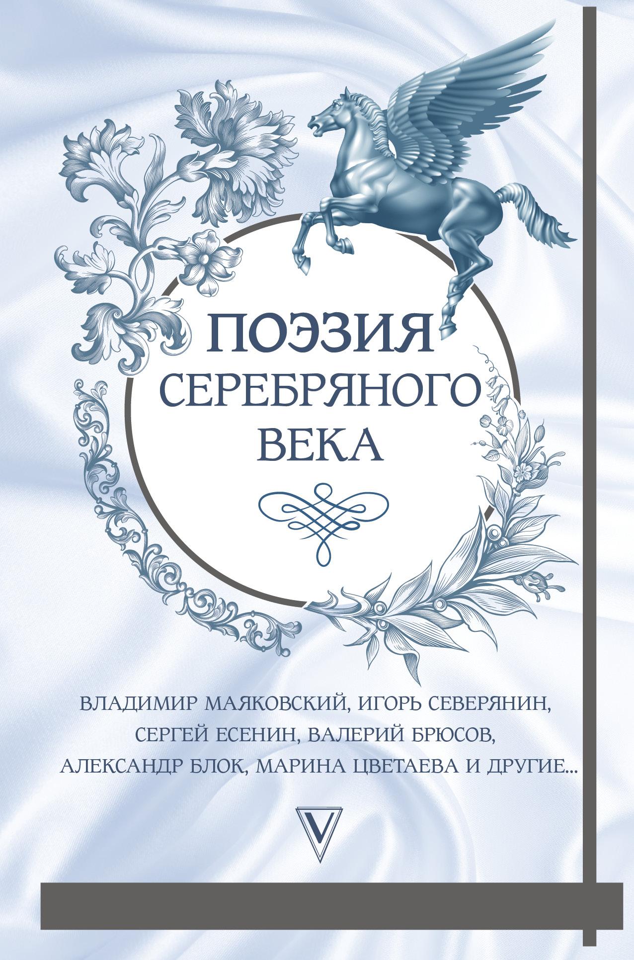 Николай Гумилев Поэзия Серебряного века (сборник)