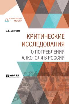 Владимир Карпович Дмитриев Критические исследования о потреблении алкоголя в России связь на промышленных предприятиях