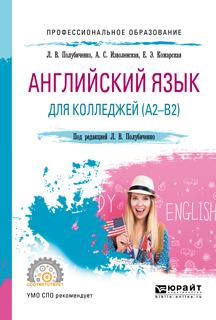 Елена Эдуардовна Кожарская Английский язык для колледжей (a2-b2). Учебное пособие для СПО гарагуля с английский язык для студентов социально гуманитарных колледжей