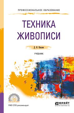 Дмитрий Иосифович Киплик Техника живописи. Учебник для СПО е д федотова дюссельдорфская школа живописи 1819 1895