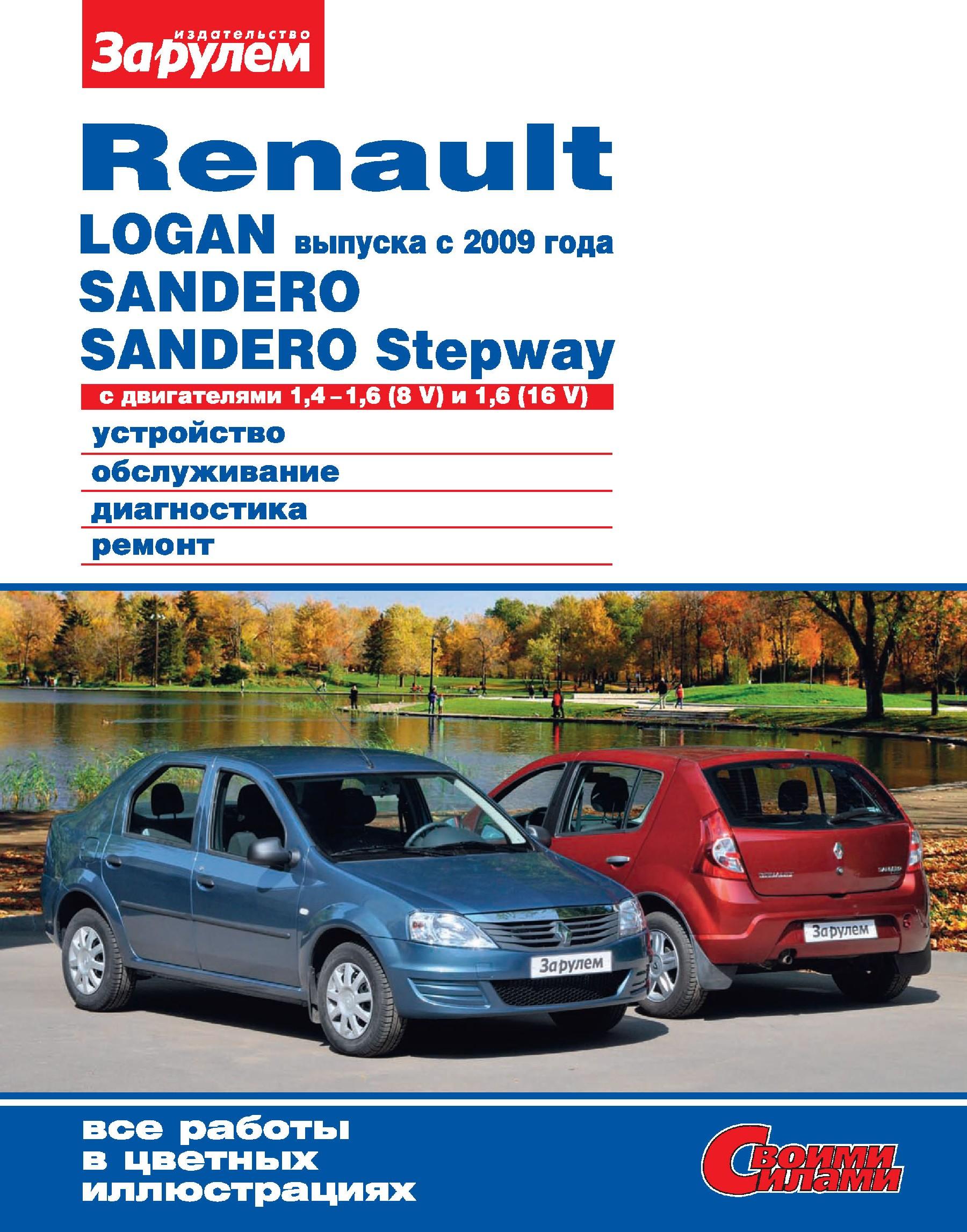 Отсутствует Renault Logan выпуска с 2009 года, Sandero, Sandero Stepway с двигателями 1,4–1,6 (8 V) и 1,6 (16 V). Устройство, обслуживание, диагностика, ремонт. Иллюстрированное руководство renault sandero dacia sandero stepway выпуск c 2008 с бензиновыми и дизельным двигателями эксплуатация ремонт то