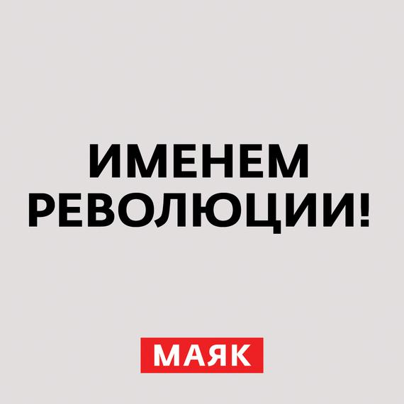 Творческий коллектив шоу «Сергей Стиллавин и его друзья» Первая мировая война. Май 1917 года