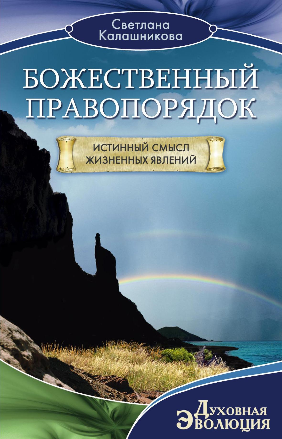 Светлана Калашникова Божественный правопорядок. Истинный смысл жизненных явлений калашникова с свет божественных истин истинный смысл жизненных явлений