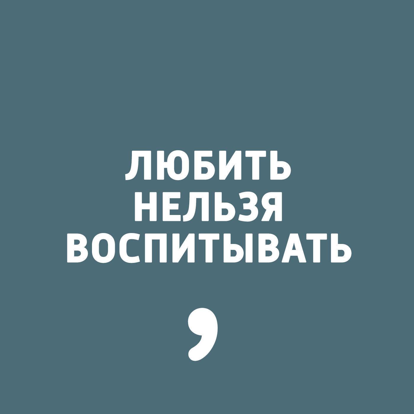 Дима Зицер Выпуск 42 дима зицер любить нельзя воспитывать