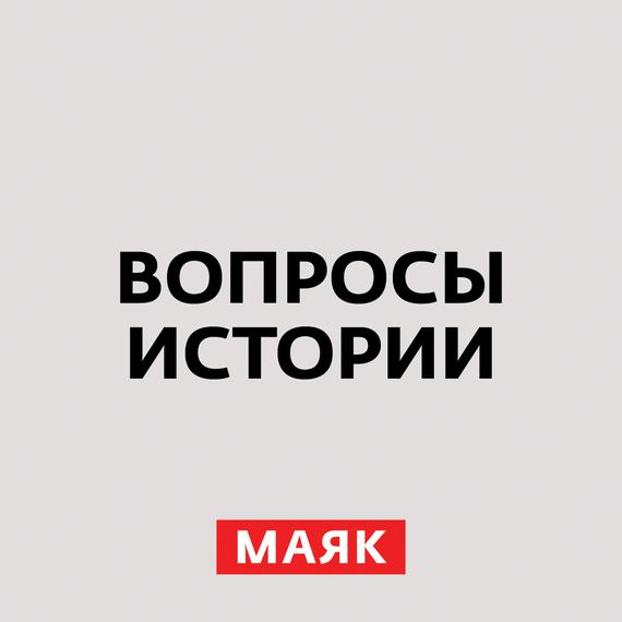 Андрей Светенко Первый избранный... Роль Бориса Годунова цена