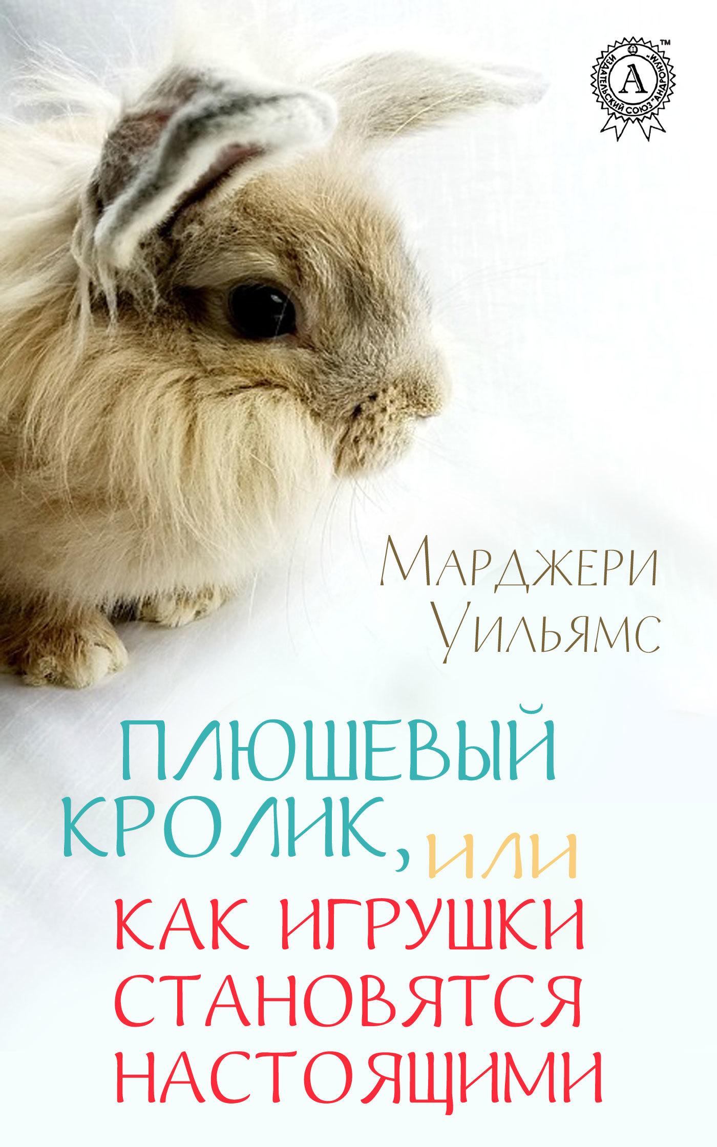 цены Марджери Уильямс Плюшевый Кролик, или Как игрушки становятся настоящими