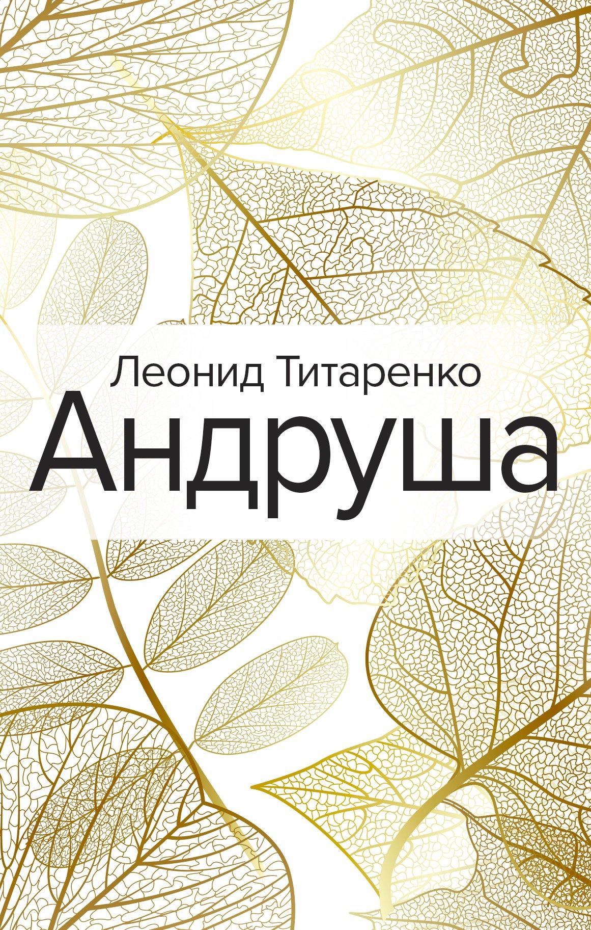 Леонид Леонидоич Титаренко Андруша. от это от сё