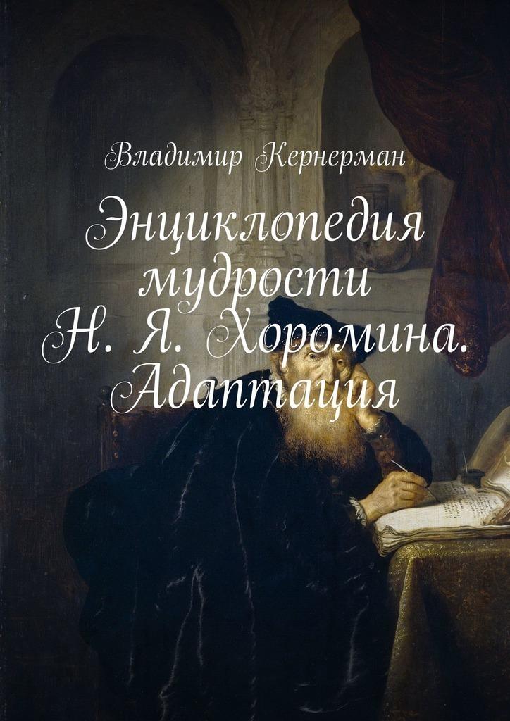 Владимир Кернерман Энциклопедия мудрости Н. Я. Хоромина. Адаптация цены онлайн