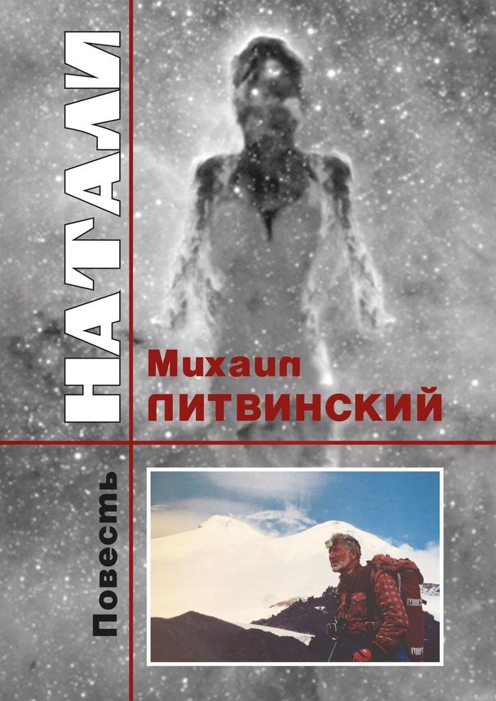 Михаил Литвинский Натали михаил светухин не дразни судьбу или тема для размышления