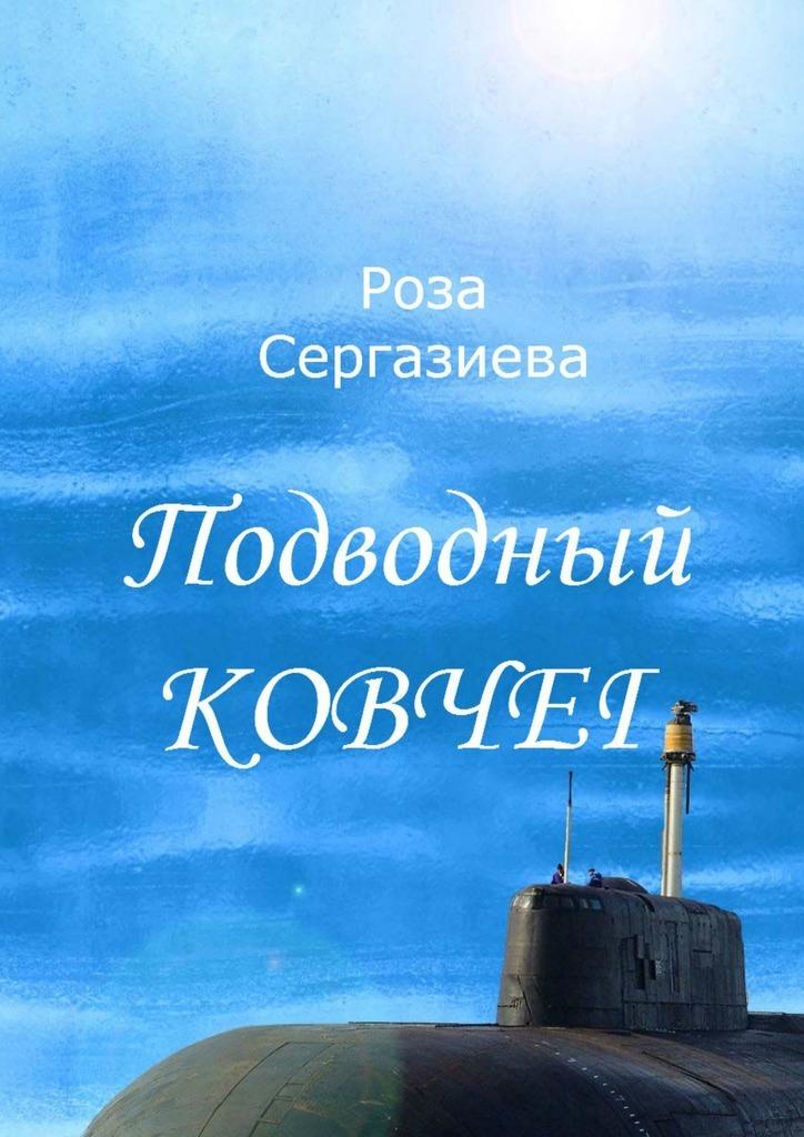 Роза Сергазиева Подводный ковчег подводная лодка подводная лодка f301 угол клапан красоты