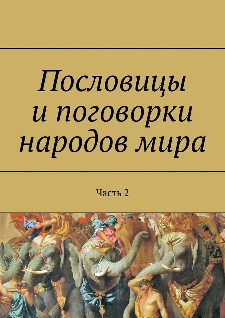 цена на Павел Рассохин Пословицы ипоговорки народов мира. Часть 2