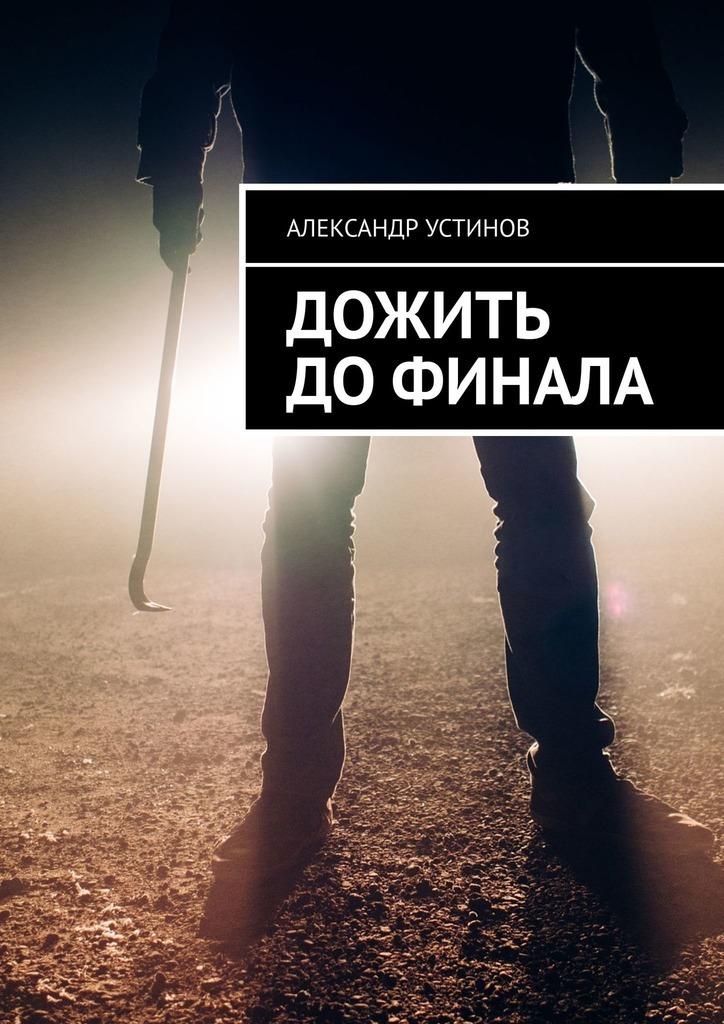 Александр Устинов Дожить до финала цена
