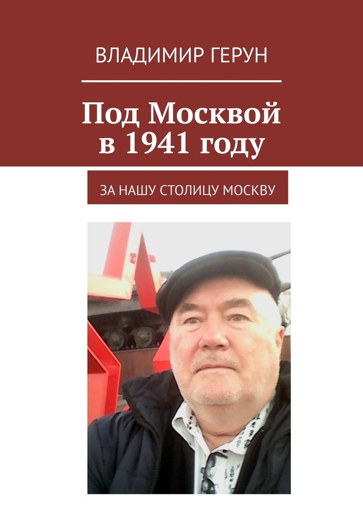 Владимир Герун Под Москвой в1941году. Занашу столицу Москву владимир герун под москвой в1941