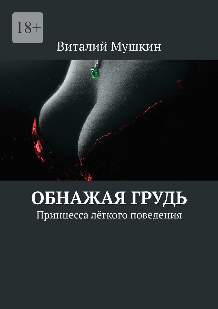 Виталий Мушкин Обнажая грудь. Принцесса лёгкого поведения
