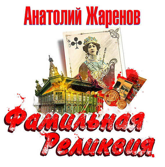 Анатолий Жаренов Фамильная реликвия цены онлайн