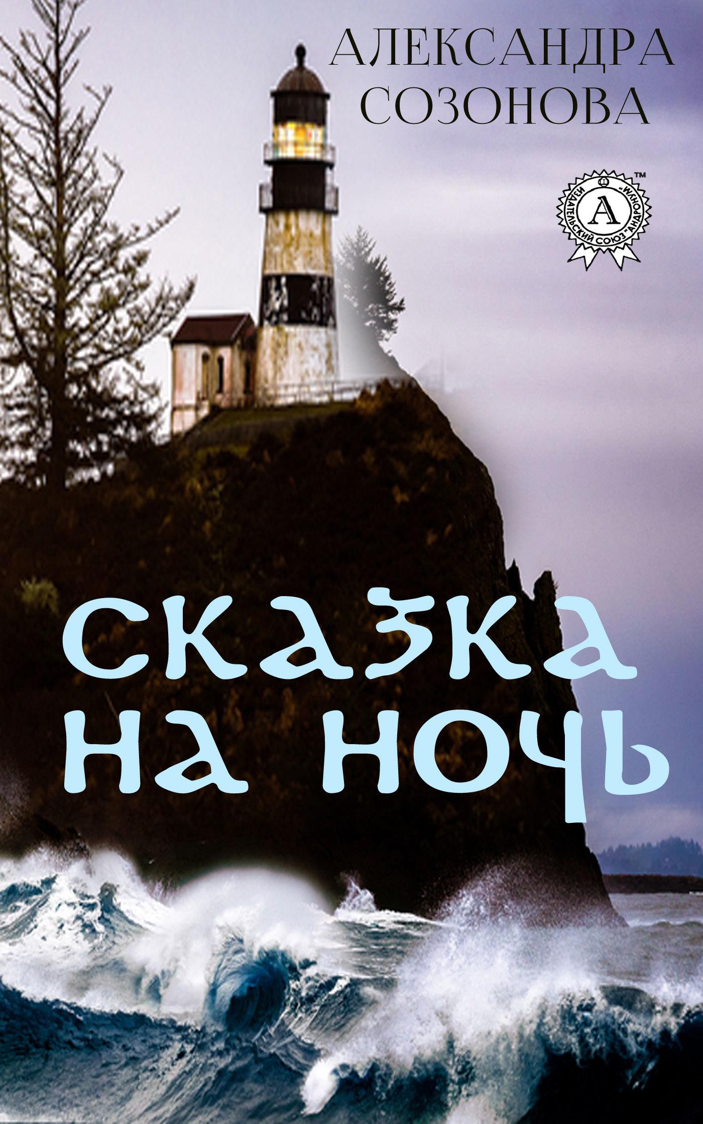 Александра Созонова Сказка на ночь александра созонова сказка на ночь