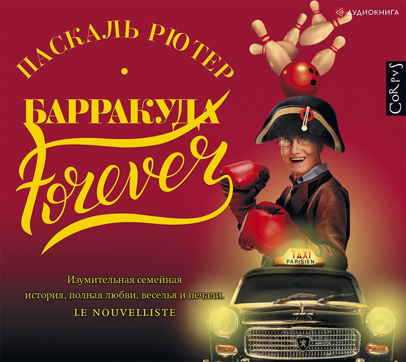 Барракуда forever