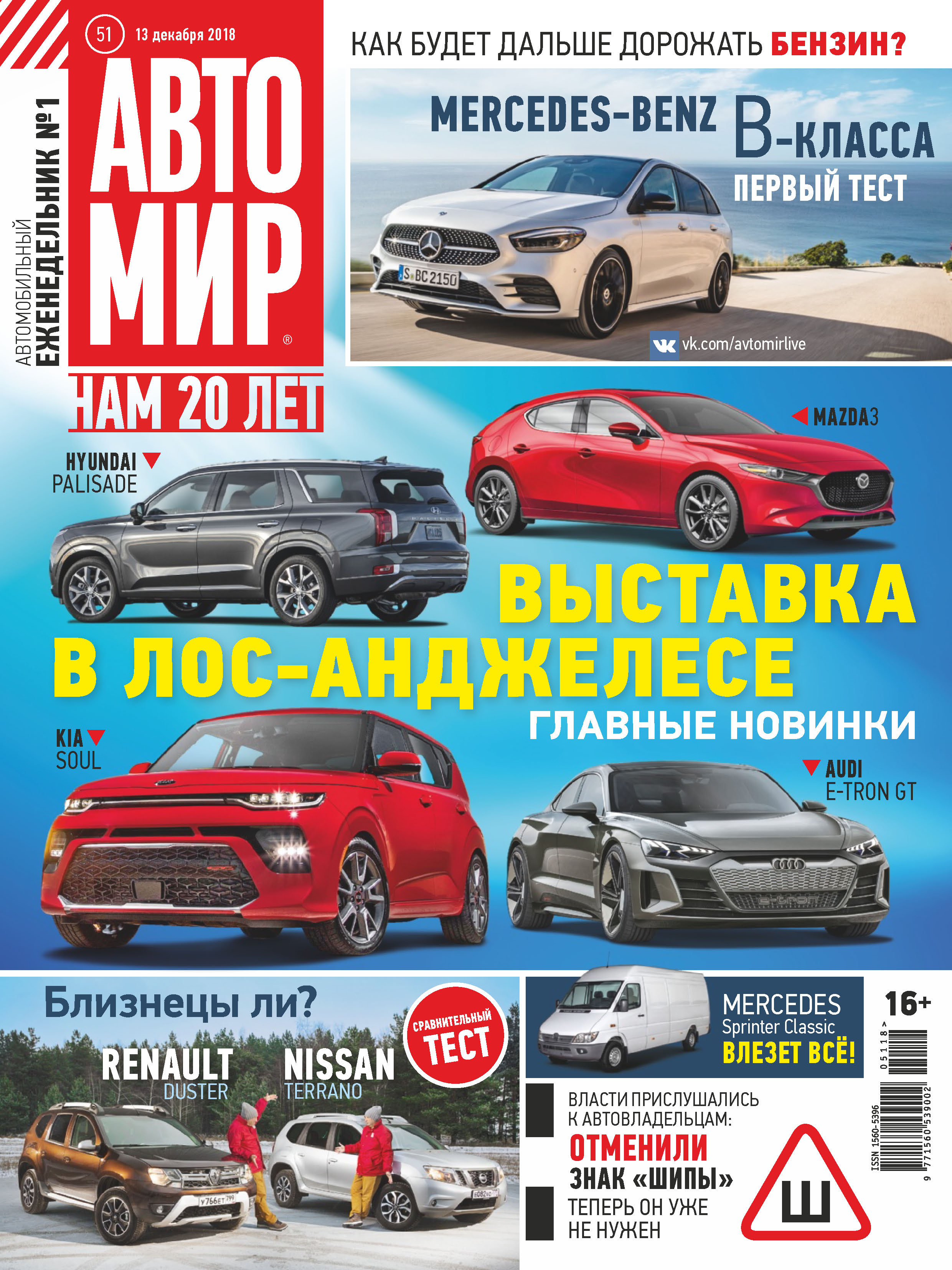 Отсутствует АвтоМир №51/2018