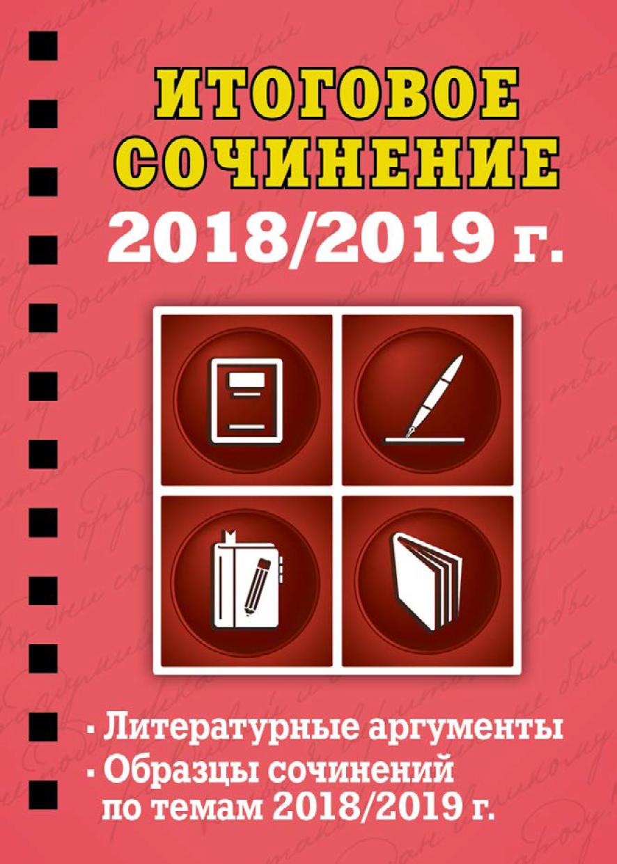 Е. В. Попова Итоговое сочинение. 2018/2019 г. цена