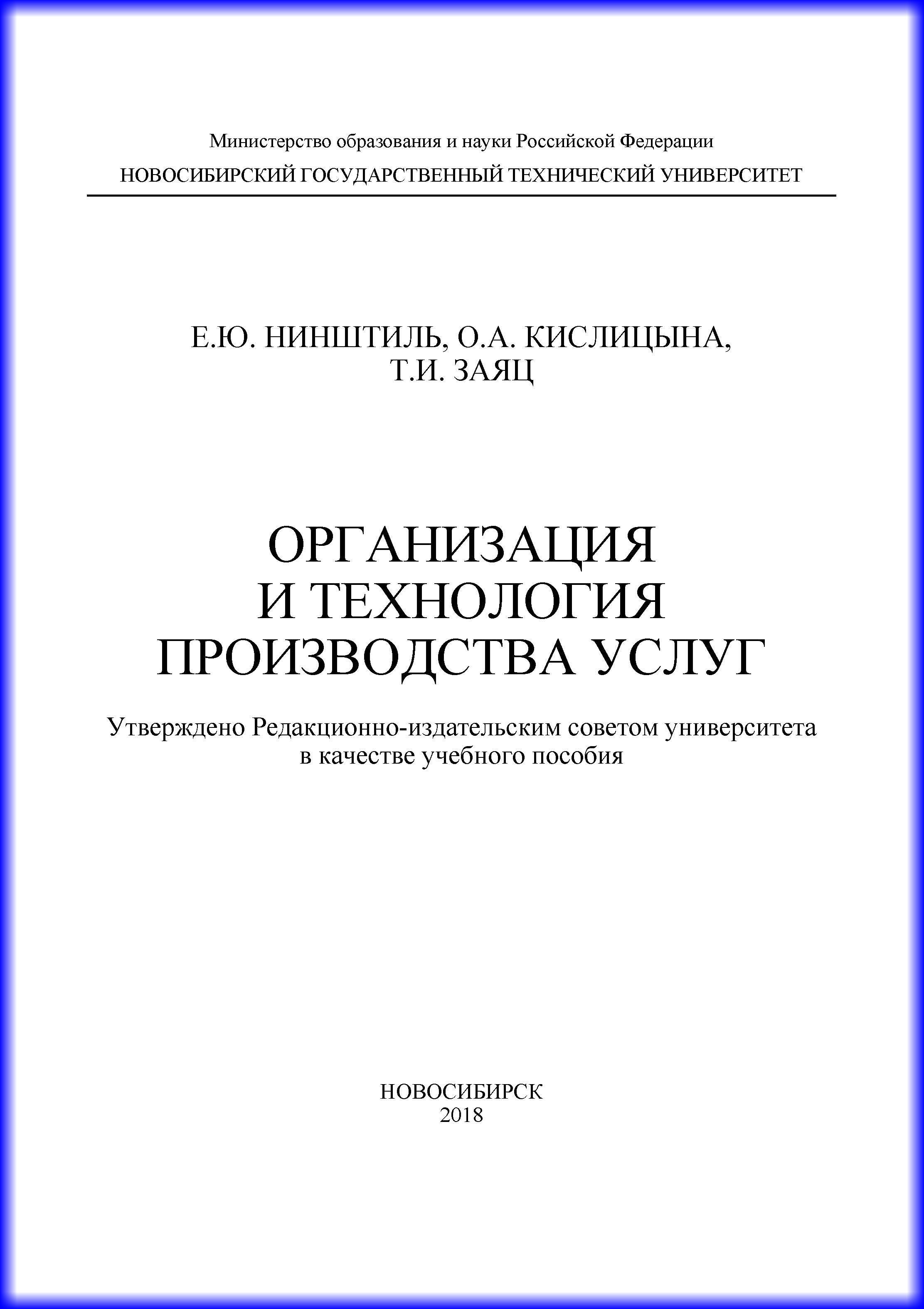 О. А. Кислицына Организация и технология производства услуг цены