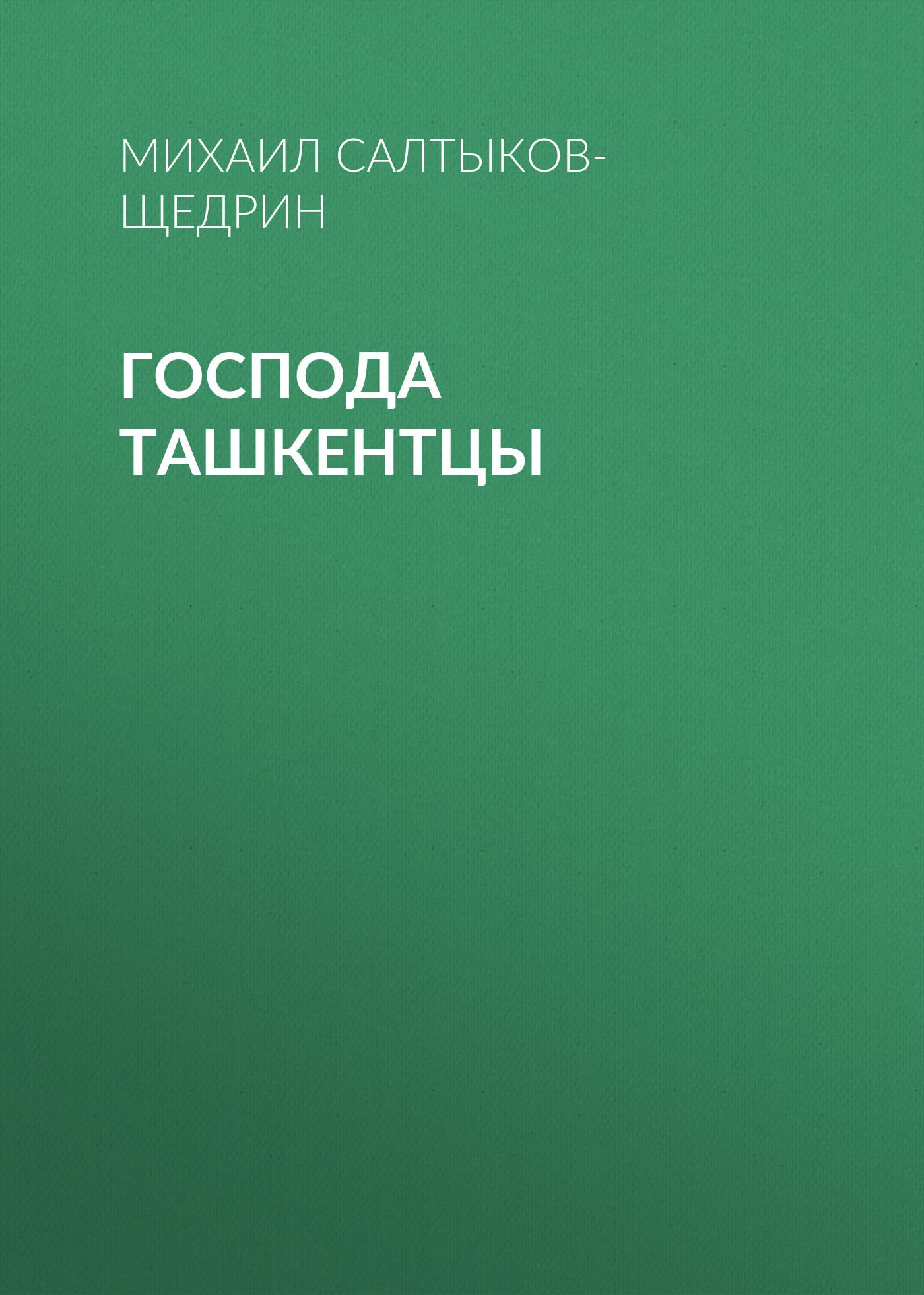 Господа ташкентцы