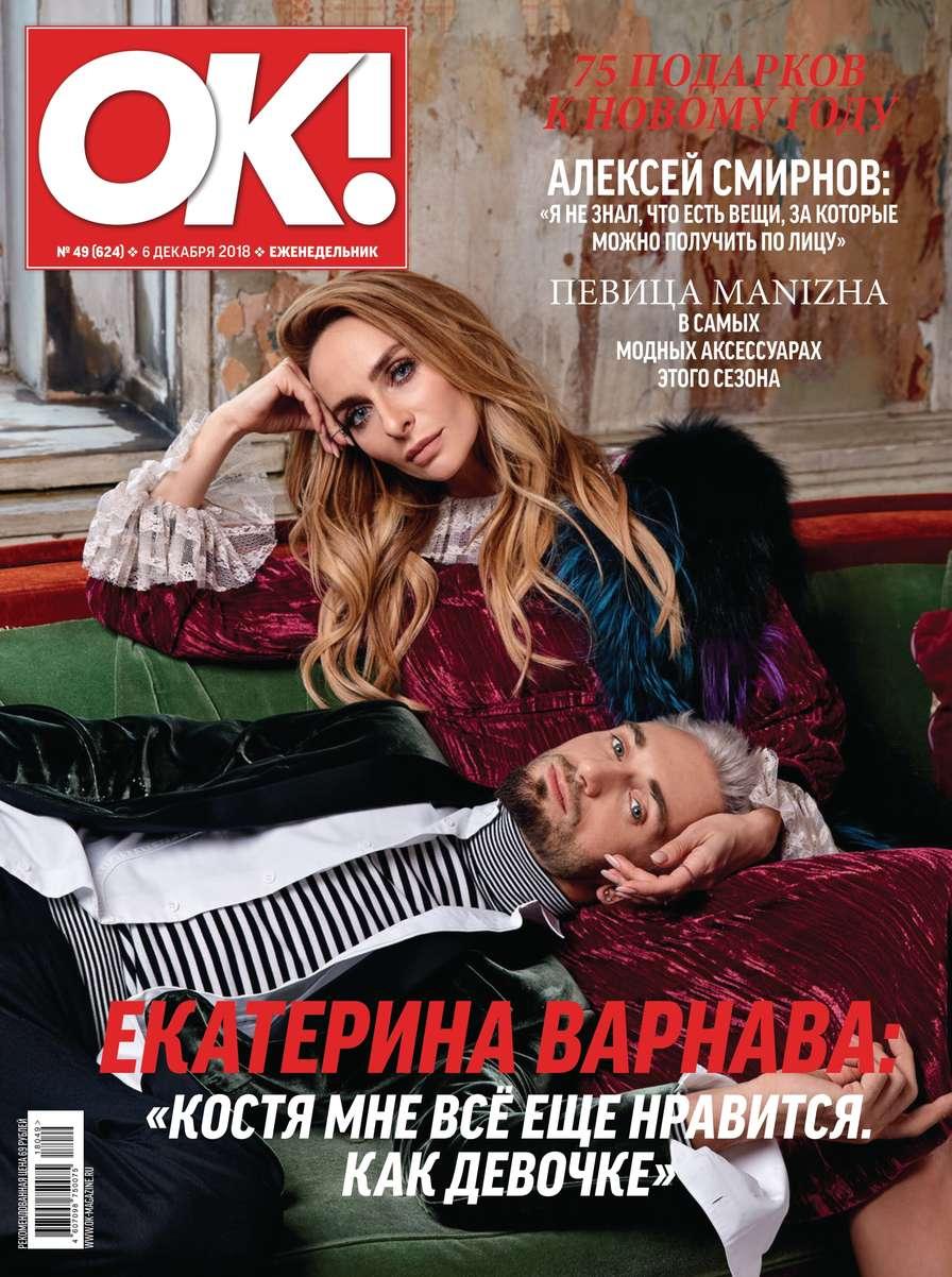 Редакция журнала OK! OK! 49-2018 редакция журнала ok ok 14 2018