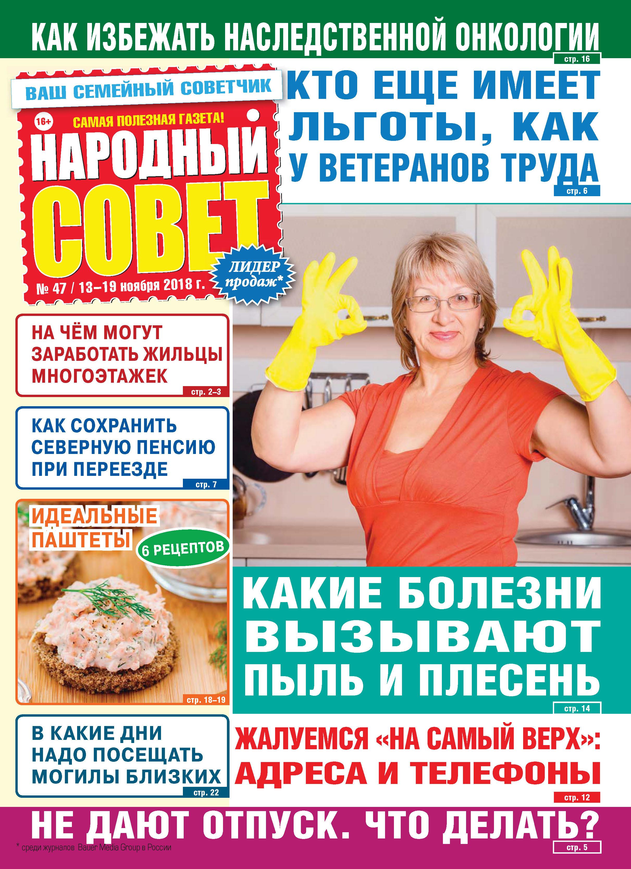 Народный совет №47/2018