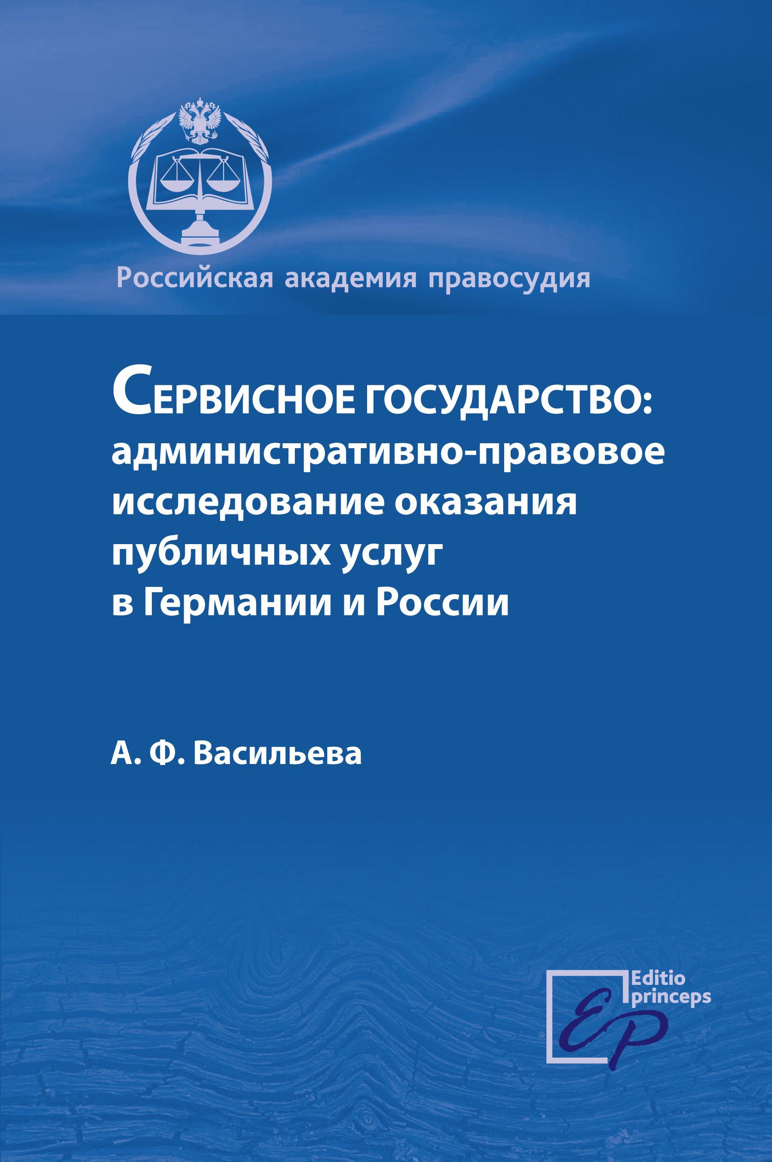 Фото - А. Ф. Васильева Сервисное государство: административно-правовое исследование оказания публичных услуг в Германии и России