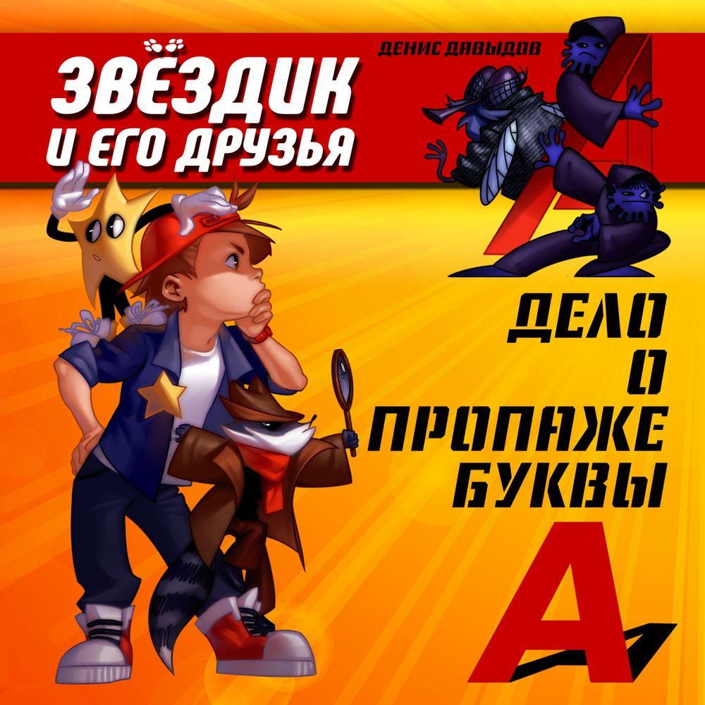 Денис Давыдов Дело о пропаже буквы А