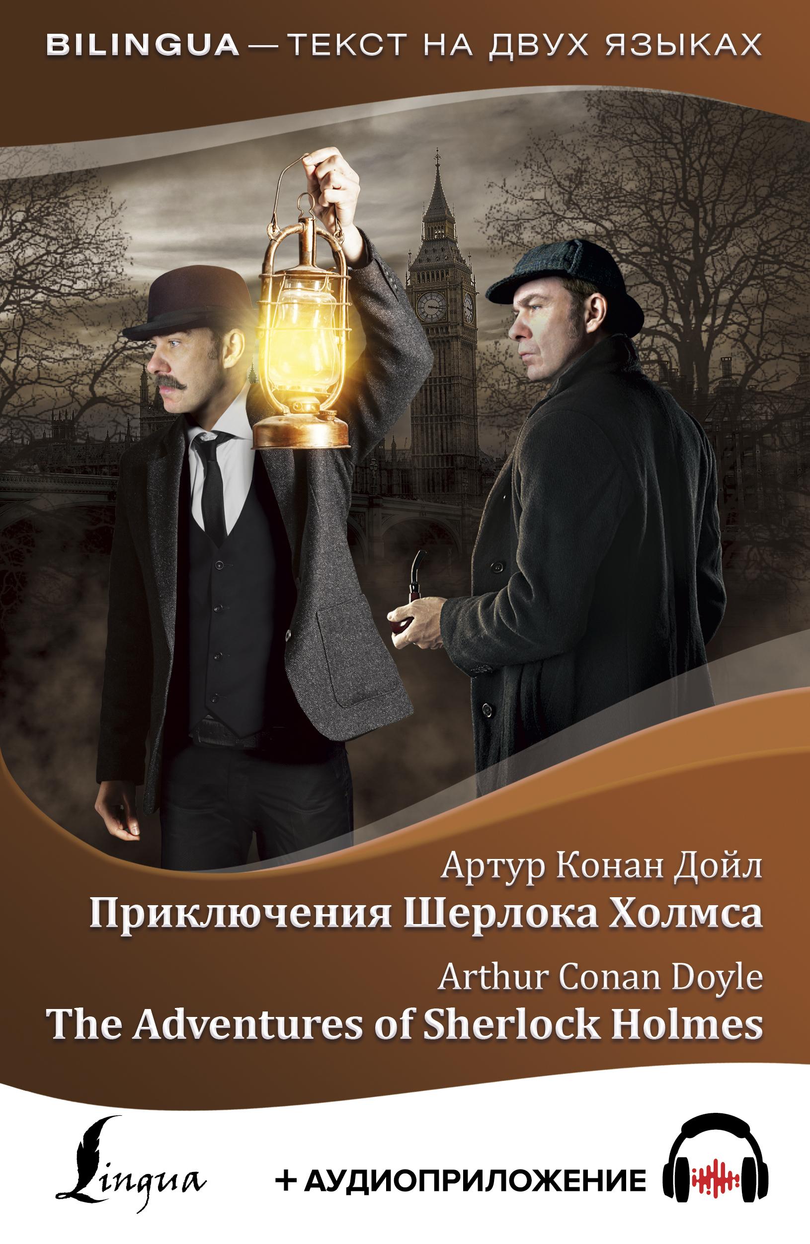 Приключения Шерлока Холмса / The Adventures of Sherlock Holmes (+ аудиоприложение LECTA)