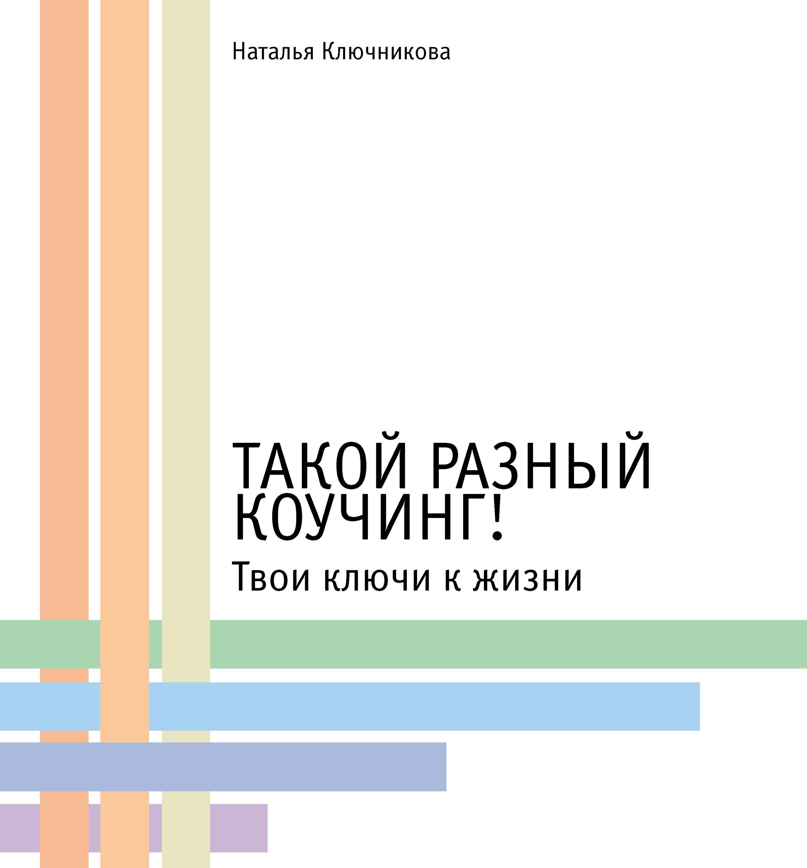 Обложка книги. Автор - Наталья Ключникова