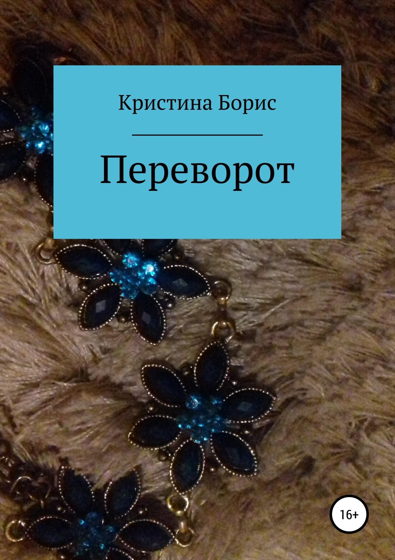 Кристина Борис Переворот татиана северинова кому то