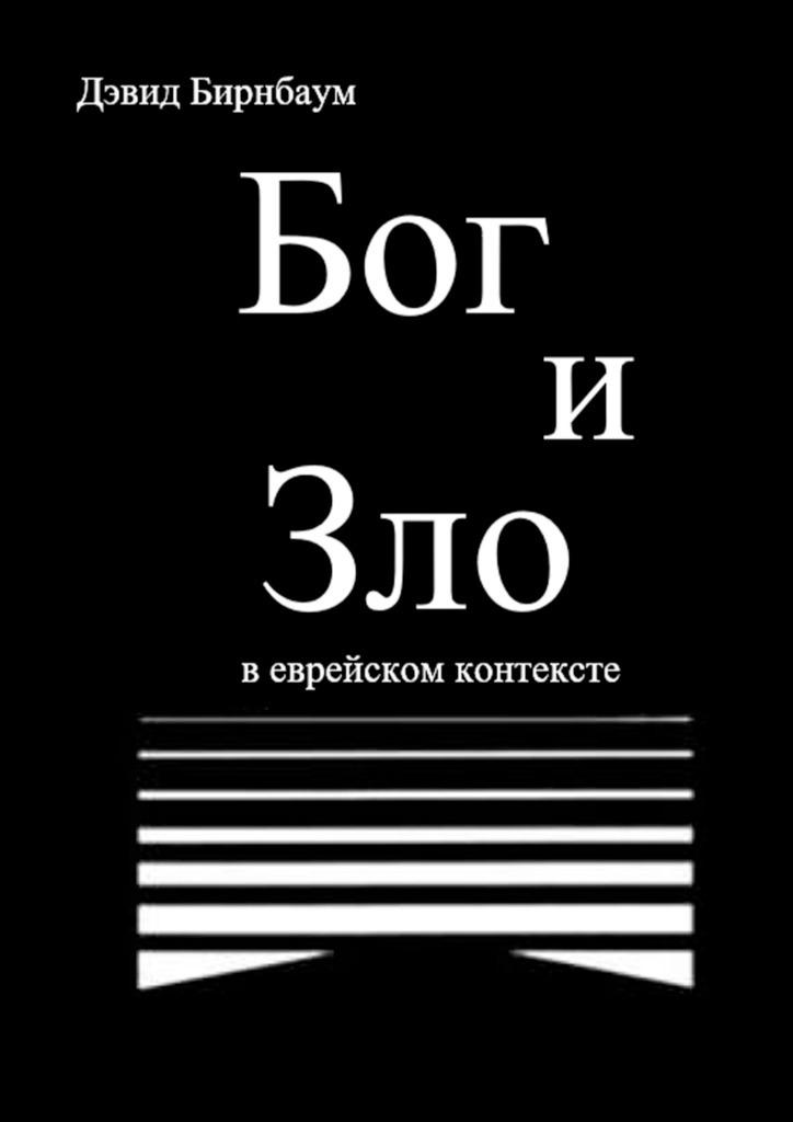 Дэвид Бирнбаум Бог и Зло. В еврейском контексте