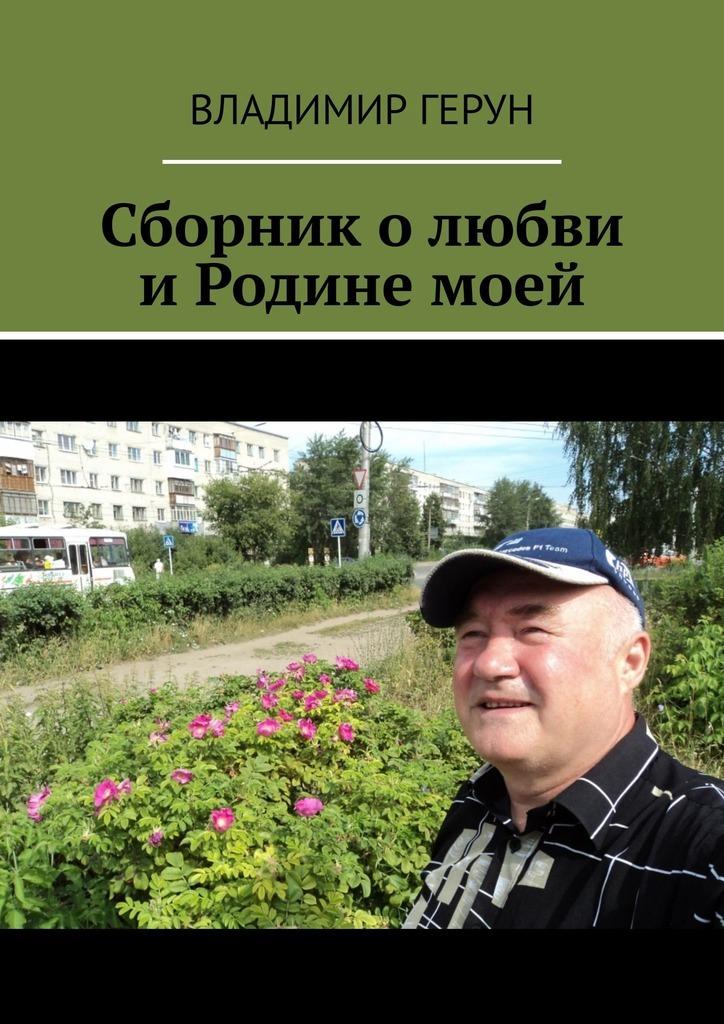 Владимир Герун Сборник олюбви иРодине моей владимир герун моей маме и