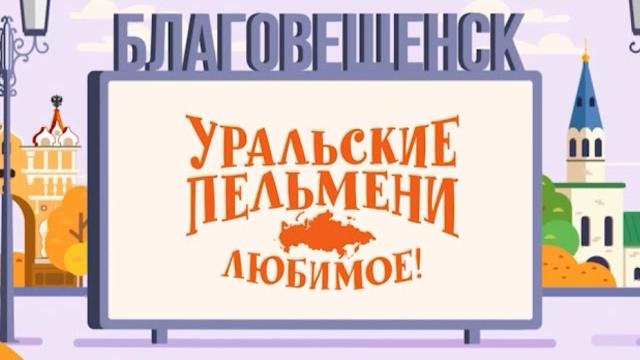 Творческий коллектив Уральские Пельмени Уральские пельмени. Любимое. Благовещенск