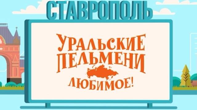 Творческий коллектив Уральские Пельмени Уральские пельмени. Любимое. Ставрополь gps навигаторы ставрополь
