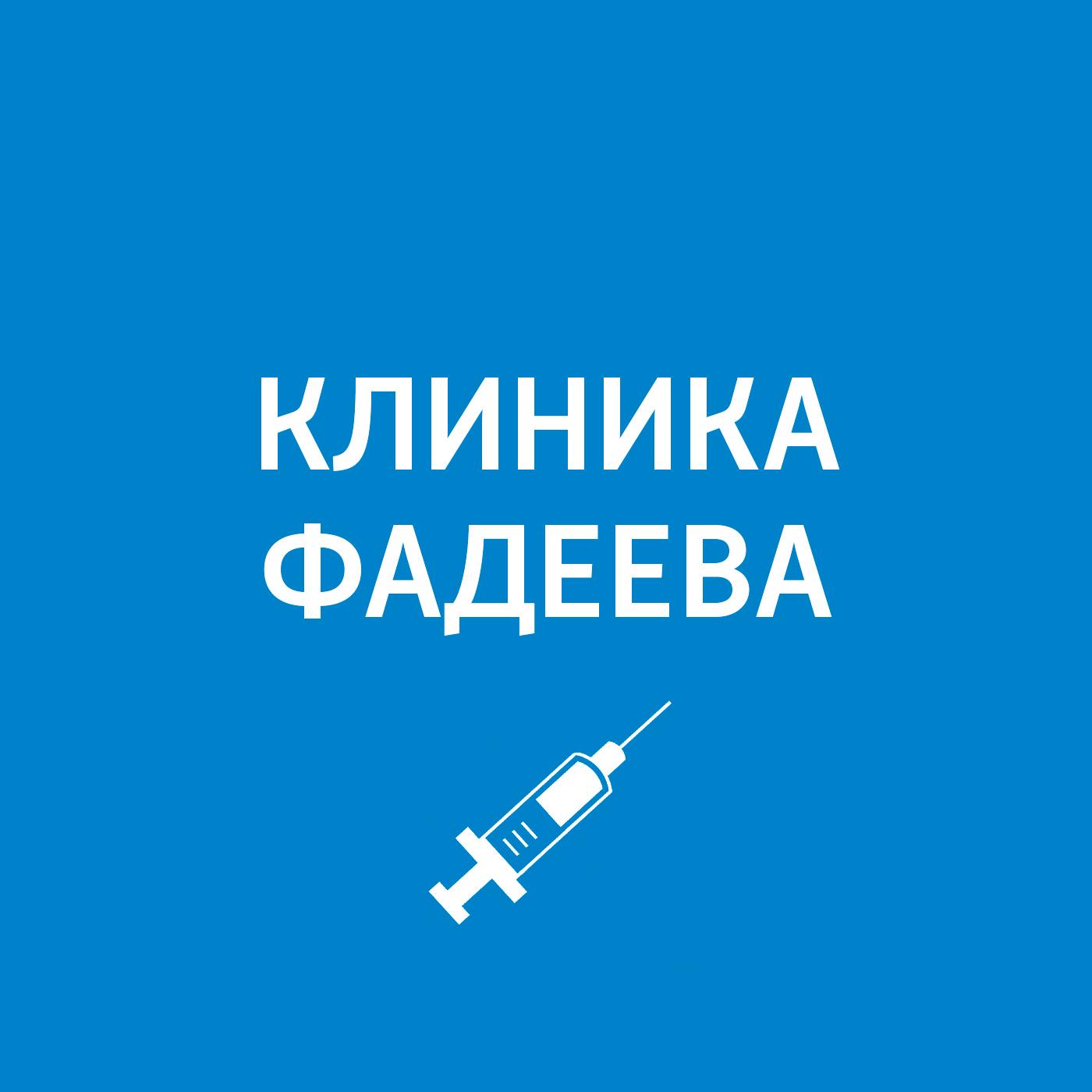 Пётр Фадеев Неврология цена 2017